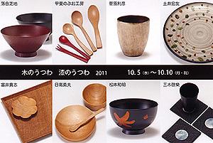 酒の器Toyoda展示会
