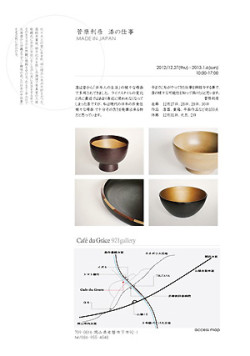 cafedugrace_dm2